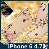 iPhone 6/6s 4.7吋 閃鑽秘密花園保護套 軟殼 女神系列 電鍍貼鑽 超薄0.6mm全包款 手機套 手機殼