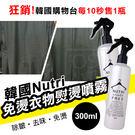 韓國 Nutri 免燙衣物熨燙噴霧 300ml (OS小舖)