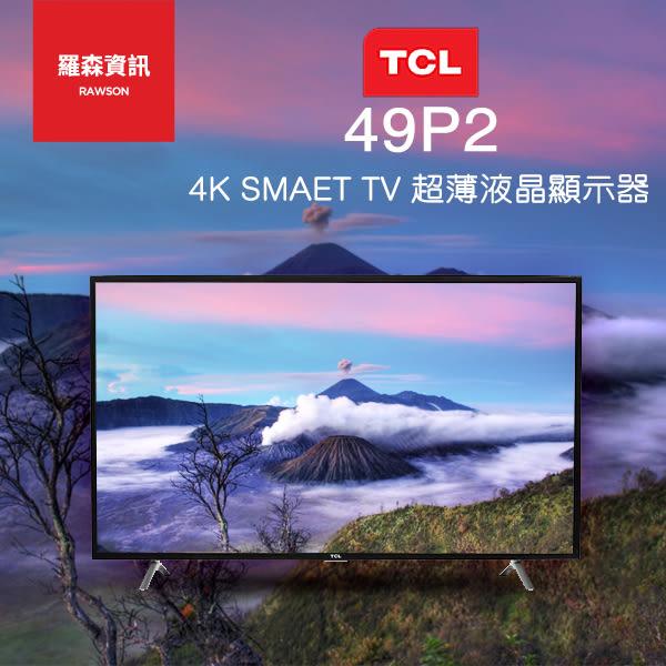 【免運到府】TCL 49P2 49吋 4K SMART TV HDR UHD 液晶 螢幕 顯示器 電視 原廠公司貨 保固三年