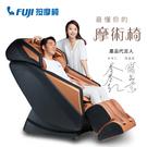 熱銷主打◢ FUJI 智能摩術椅 FG-8000 智能感知 最懂你的按摩椅