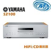 《麥士音響》 YAMAHA山葉 CD播放器 S2100