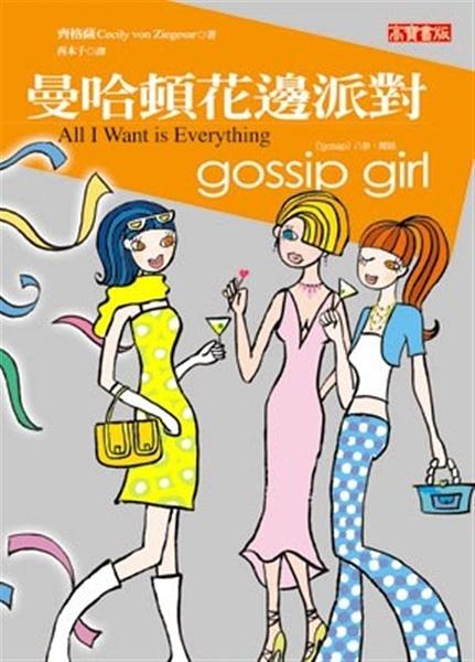 (二手書)Gossip Girl 花邊教主3-曼哈頓花邊派對