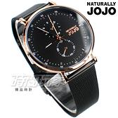 NATURALLY JOJO 簡約演繹 雙面魅力 米蘭帶 皮帶 雙環 女錶 日期 星期 IP黑電鍍色 JO96953-88R