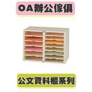 西瓜籽【辦公傢俱】OP-905 雙排文件...