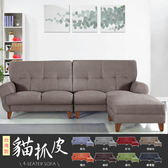 老富山 耐磨貓抓皮L型沙發