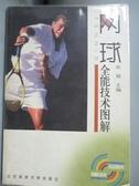 【書寶二手書T4/體育_JDC】網球全能技術圖解_宋強 主編