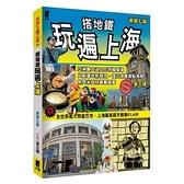 搭地鐵玩遍上海(新第7版)