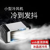 迷妳冷風機抖音同款USB小空調 家用學生宿舍制冷神器便攜式黑科技 格蘭小舖 全館5折起