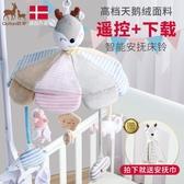 新生嬰兒音樂床頭搖鈴旋轉布藝支架床鈴小寶寶玩具0-1歲益智吊飾【快速出貨八折搶購】