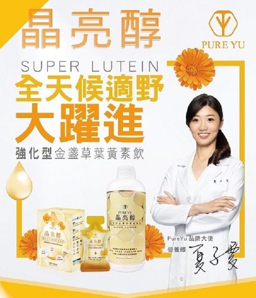 醫師好辣節目推薦 PureYu晶亮醇 強化型金盞花葉黃素飲(946ml/瓶/液態) 兩入組