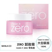 【歐膩最愛】韓國 banila co ZERO 芭妮蘭卸妝膏180ml {Tivian蒂唯恩購物}