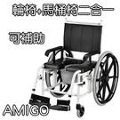 輪椅B款 輪椅+便盆椅 手推式附輪洗澡馬...