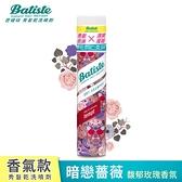 英國Batiste秀髮乾洗噴劑-暗戀薔薇200ml