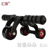 三輪健腹輪腹肌輪滑輪 軸承設計 靜音收腹滾輪健身器材家用健腹器『快速出貨』