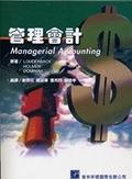二手書博民逛書店《An Introduction to Management Science, Concise Editio》 R2Y ISBN:9867138813