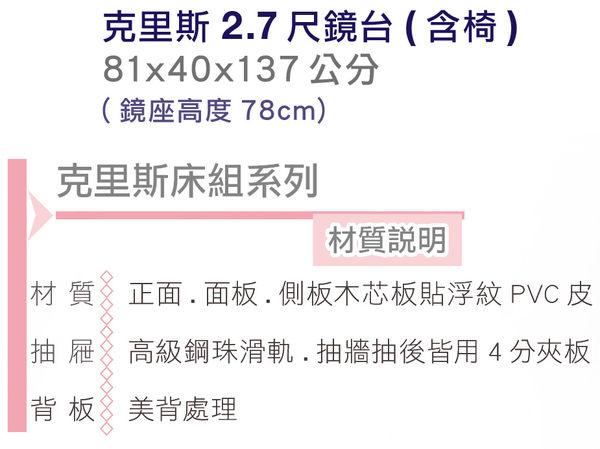 【森可家居】克里斯2.7尺鏡台(含椅) 7ZX204-3 北歐工業風 木紋質感 梳化妝檯 MIT台灣製造