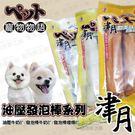 【發泡棒牛奶/煙燻】寵物物語-津月油壓發泡棒系列 寵物零食 狗零食 寵物訓練 狗訓練 潔牙骨