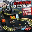 軌道長度:7米 賽車大型軌道車玩具電動遙...