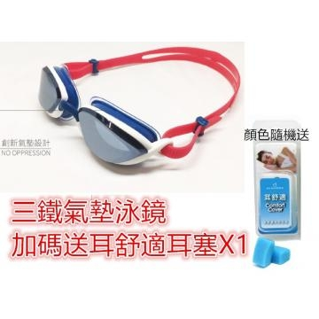 Above Alpha Air Plus+氣墊廣角泳鏡(白紅款)~ 加碼送 耳舒適耳塞X1