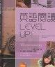 二手書R2YB2011年4月初版一刷《英語閱讀 LEVEL UP! 無CD》Bo