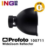 Profoto WideZoom Reflector 廣角反光罩 100711 佑晟公司貨