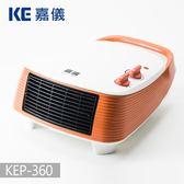 嘉儀HELLER 浴室專用防潑水陶瓷電暖器 KEP-360