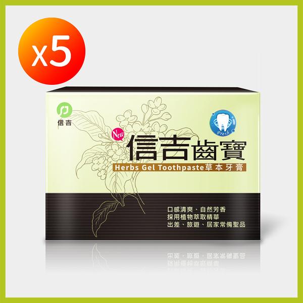 【SHINJI 信吉】信吉齒寶 草本特殊牙膏 5盒|通過SGS檢驗 不含重金屬