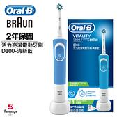◤贈牙膏◢ 【德國百靈Oral-B-】活力亮潔電動牙刷D100-清新藍(EB50)