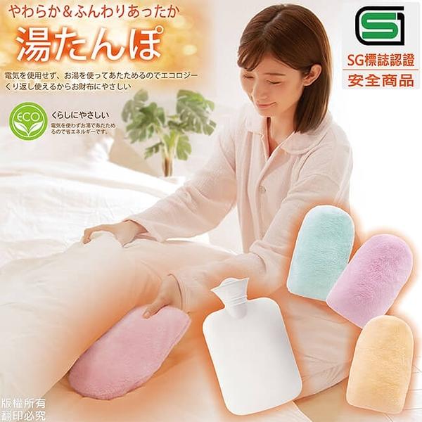 【Sunfamily】日本進口 ECO粉彩暖水袋 一入 保暖水袋 暖暖水袋
