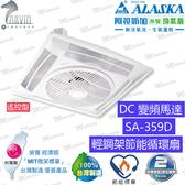 《ALASKA阿拉斯加》輕鋼架節能循環扇 SA-359D(DC直流變頻馬達) 遙控型 有效降低空調負擔