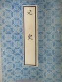 【書寶二手書T7/歷史_YKN】元史(5)