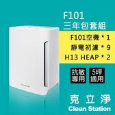 ✱三年包套組✱【克立淨】F101過敏兒專用桌上型清淨機 (適用3-5坪)