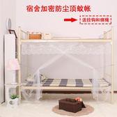 蚊帳學生宿舍1m單人床1.2上鋪下鋪1.5m家用1.8米雙人床加密蚊帳