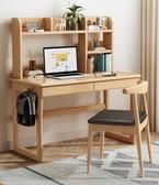 電腦桌實木書桌書架組合書柜一體北歐臺式電腦桌學生臥室書房家用寫字桌YYJ 易家樂