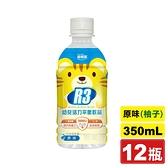 維維樂 R3幼兒活力平衡飲品PLUS (柚子) 350mlX12瓶 (電解質補充) 專品藥局【2016571】