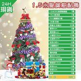 聖誕預熱  現貨 聖誕樹套餐彩燈1.5米豪華加密PVC聖誕節裝飾樹 350枝頭124個配件G【艾尚旗艦店】