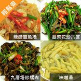 【陽光農業】小家庭輕鬆煮E組1箱(三菜一湯)(含運)