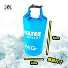 20L 超輕漂浮防水包-包包旅行防水
