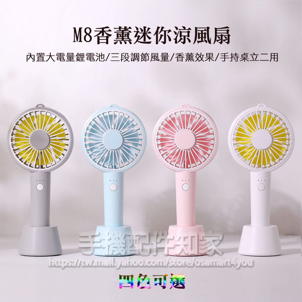 【M8】薰香迷你涼風扇/手持桌立兩用/三段調節風量/內建大容量鋰電池-ZY