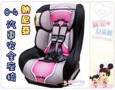 麗嬰兒童玩具館~欣康SYNCON納尼亞Nania-法國原裝0-4歲汽車安全座椅292-附輔助墊