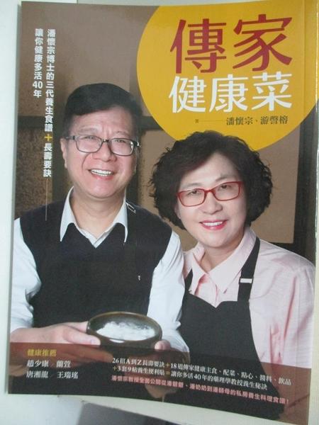 【書寶二手書T1/哲學_KDW】傳家健康菜:潘懷宗博士的三代養生食譜+長壽要訣…