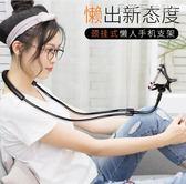 支架掛脖子床頭懶人手機支架桌面創意頸掛式多功能看電視神器手機架  貝芙莉