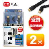 大通HD-2F(B)超扁平壁掛HDMI線(黑)