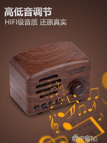 復古藍芽小音響無線迷你小音箱家用大音量懷舊老式收音機重低音炮3d環繞 新年禮物