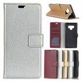 三星 Note9 Note8 S9 S9 Plus S8 Plus S8 荔枝紋皮套 手機皮套 插卡 支架 掀蓋殼 皮套