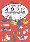 (二手書)日本知性之旅6和食文化