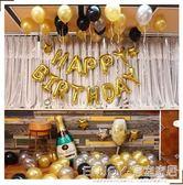生日裝飾品  生日布置裝飾成人男浪漫生日快樂禮物氣球布置套餐 宜室家居