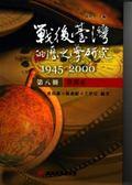 (二手書)戰後臺灣的歷史學研究:1945-2000 第八冊:世界史