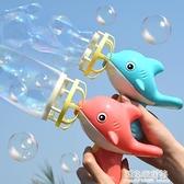 泡泡機 電動吹泡泡機兒童泡泡水補充液玩具泡泡槍女孩全自動風扇少女網紅 初色家居館