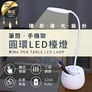 現貨!LED筆筒檯燈 三段調光 書桌 護眼 USB充電 小台燈 觸控桌燈 立燈 床頭燈 小夜燈 #捕夢網